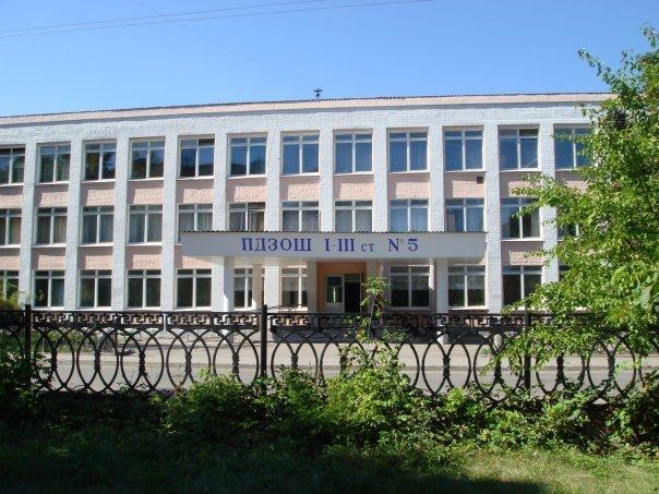 Миргородська Спеціалізована Школа №5